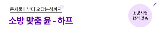 소방 윤-하프