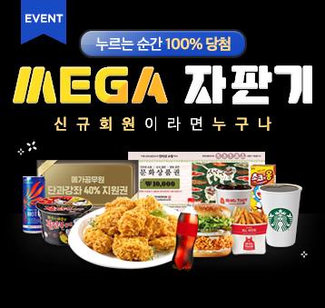신규가입 자판기 이벤트 2019-12-31~