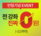 런칭기념 이벤트 전강좌 0원!