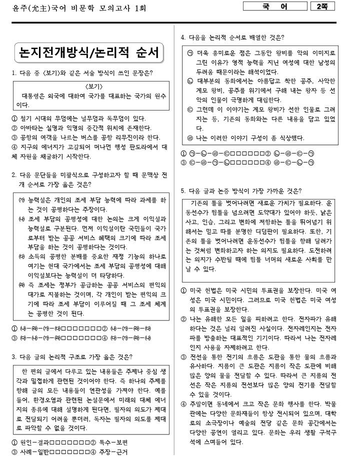 이윤주 교재 미리보기 1