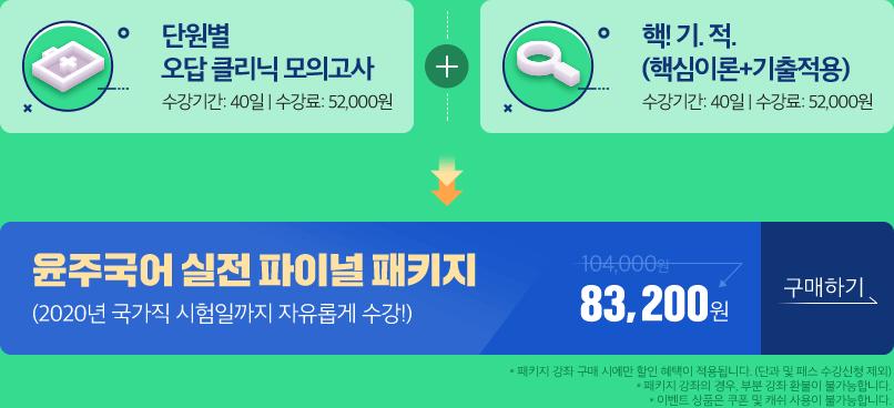 윤주국어 실전 파이널 패키기