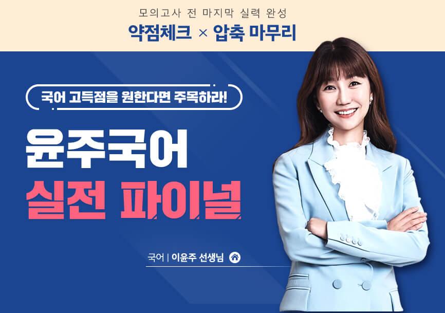 윤주국어 실전 파이널