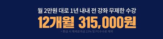 12개월 315,000원