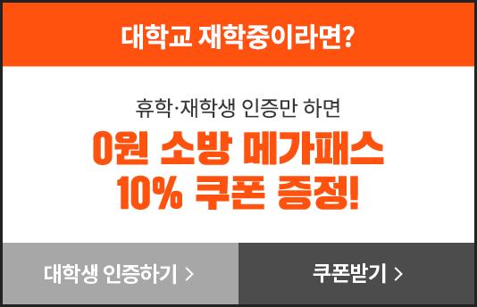 휴학,재학생 인증 시 메가패스 20% 쿠폰 증정