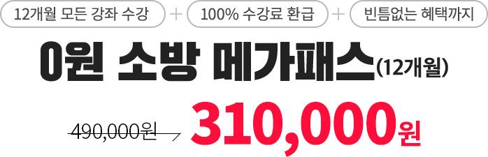 0원 공무원 메가패스 12개월