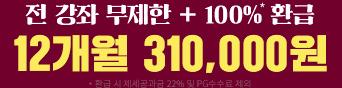 전 강과 무제한 + 100% 환급. 12개월 310,000원