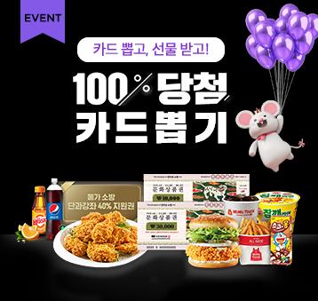 신규회원 가입 이벤트 01.29~