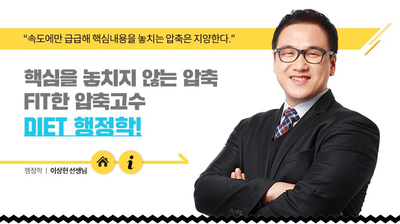 이상헌 선생님