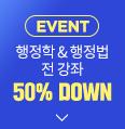 행정학&행정법 전 강좌 50% DOWN 이벤트