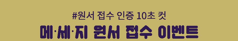 메·세·지 원서 접수 이벤트
