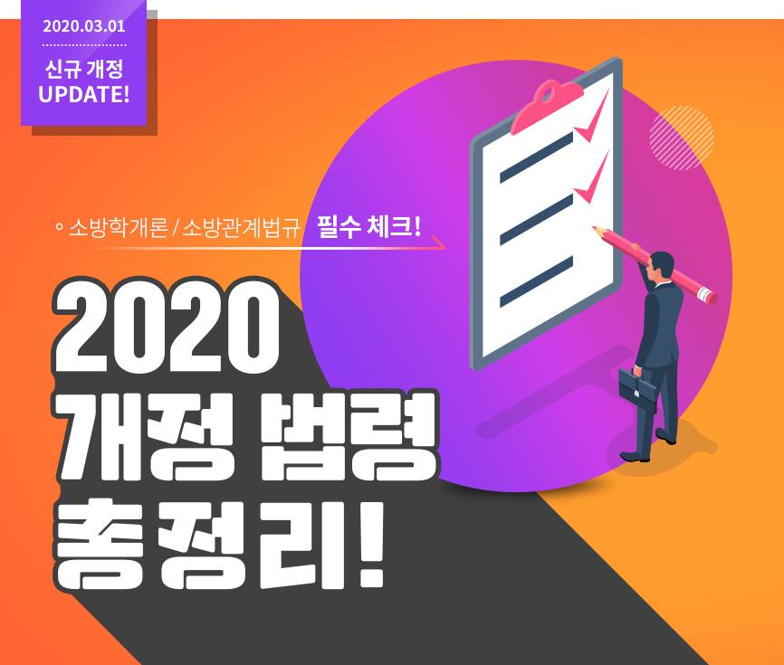2020 개정 법령 핵심정리