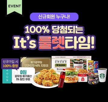 신규가입 룰렛 이벤트 2020-02-26~
