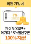 회원 가입 시 캐쉬 5,000원과 메가패스 5% 할인 쿠폰 100% 지급!