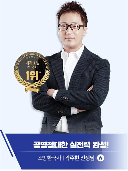 곽주현 선생님 이미지