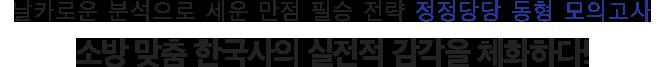 소방 맞춤 한국사의 실전적 감각을 체화하다!