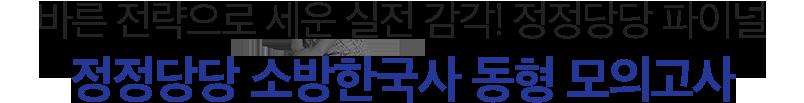 곽주현 정정당당 소방한국사 동형 모의고사