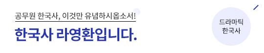 한국사 라영환