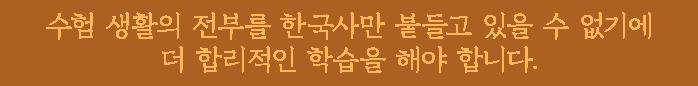 수험 생활의 전부를 한국사만 붙들고 있을 수 없기에 더 합리적인 학습을 해야 합니다.
