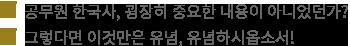 공무원 한국사, 굉장히 중요한 내용이 아니었던가? 그렇다면 이것만은 유념, 유념하시옵소서!