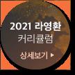 2021 라영환 커리큘럼