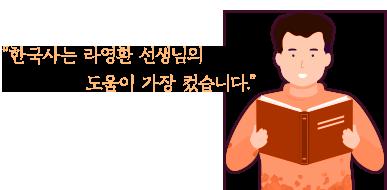 한국사는 라영환 선생님의 도움이 가장 컸습니다.