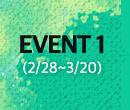 이벤트 1. 2월 28일부터 3월 20일까지. 전 강좌 50% 할인