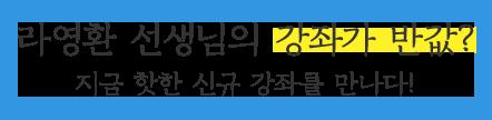 라영환 선생님의 강좌가 반값? 지금 핫한 신규 강좌를 만나다!