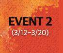 이벤트 2. 3월 12일부터 3월 20일까지. 추첨 50명 교재 0원