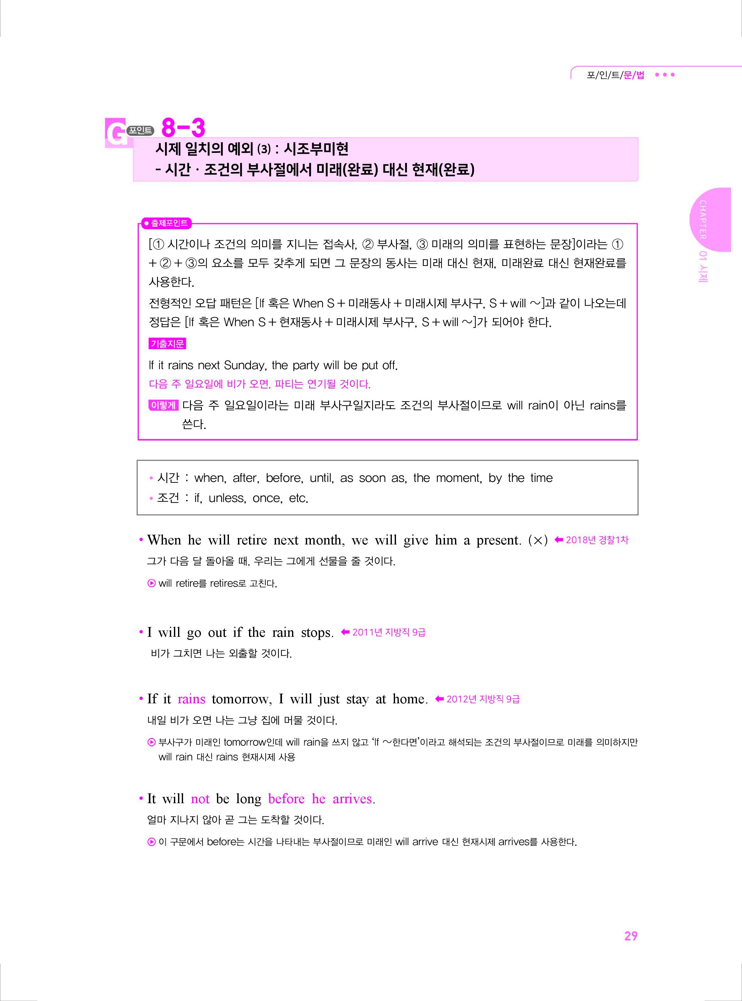 박지나 교재 미리보기 1