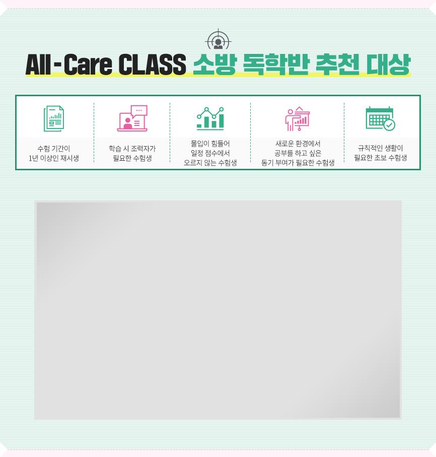 ALL-CARE CLASS 공무원 추천 대상