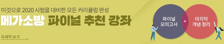 메가소방 파이널 추천 강좌