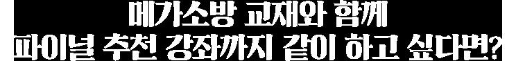 메가공무원 교재와 함께 파이널 추천 강좌까지 같이 하고 싶다면?