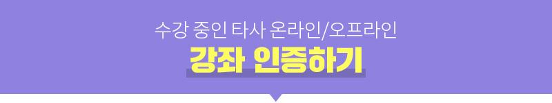 수강 중인 타사 온라인/오프라인 강좌 인증하기