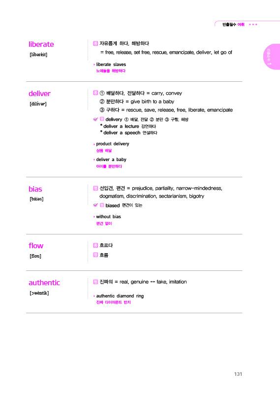 박지나 교재 미리보기 5