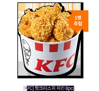 KFC 핫크리스피 치킨 8pcs. 1명 추첨