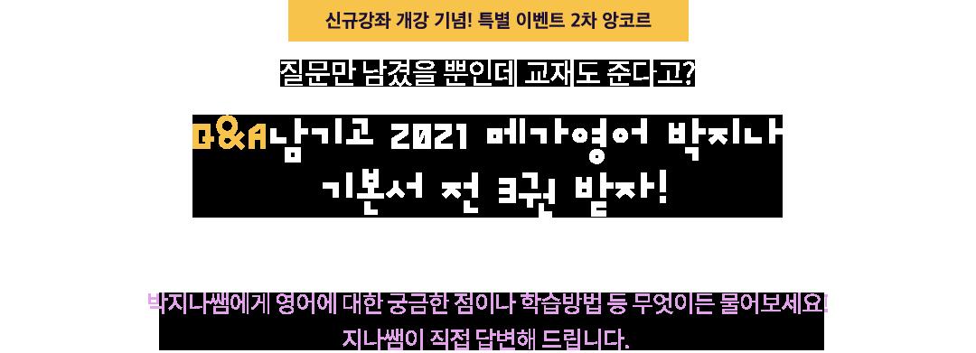 질문남기고 2021 메가영어 박지나 기본서 전 3권 받자!