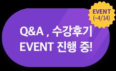 QNA, 수강후기 이벤트 진행 중!