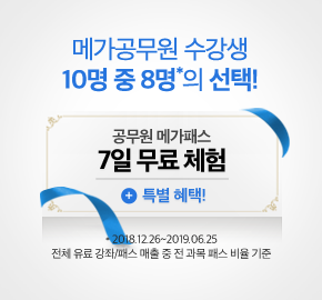 메가패스 7일 무료체험