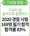 2020 경찰 1차 필합 100명! 합격률 81%