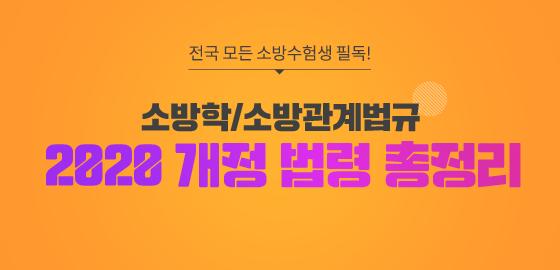 개정 법령 총정리