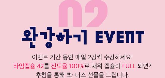 완강하기 EVENT2