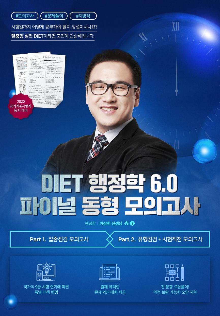 행정학 이상헌