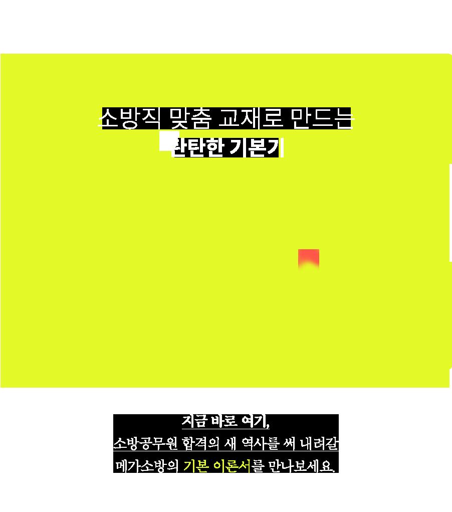 2020 소방 기본서 모음.zip