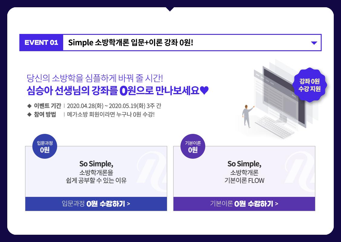 Simple 소방학개론 입문+이론 강좌 0원!
