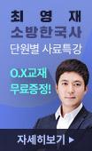 최영재 소방한국사 단원별 사료특강