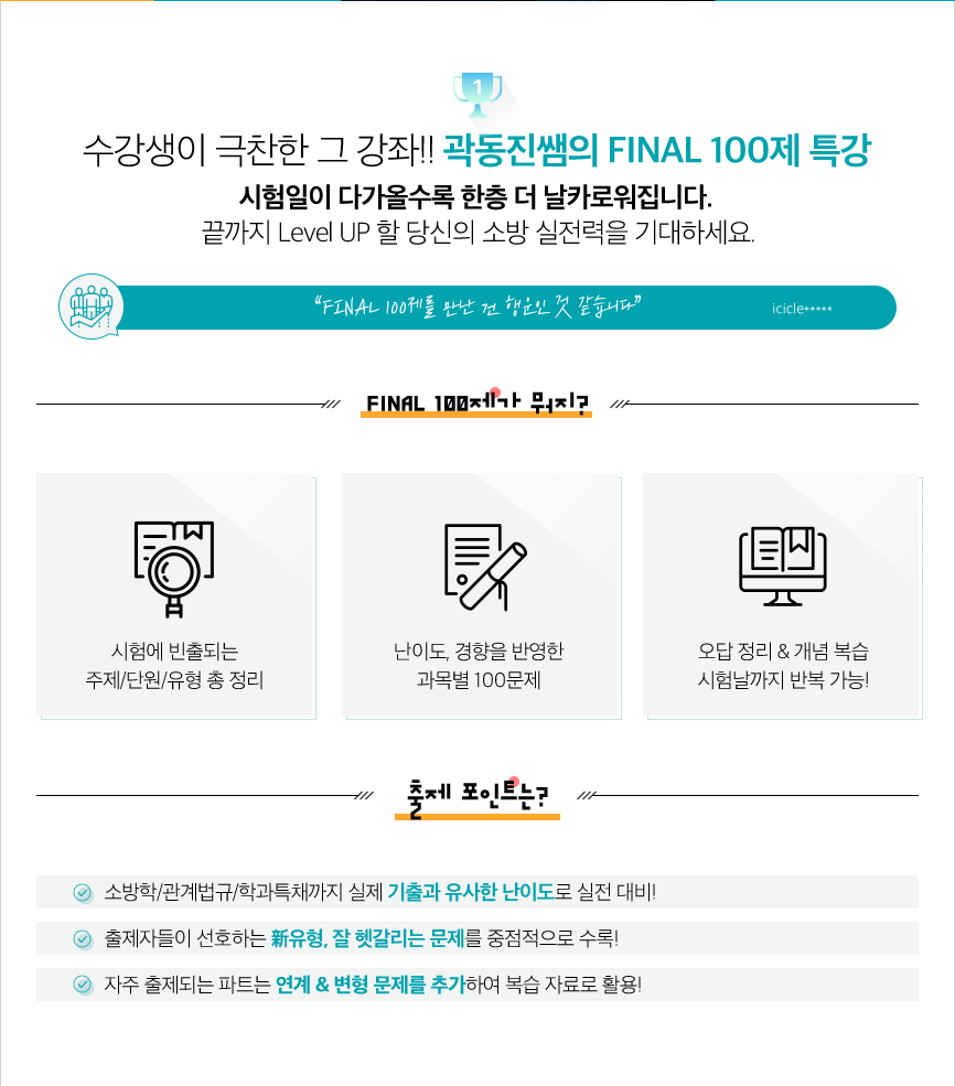 수강생이 극찬한 그 강좌! 곽동진쌤의 FINAL 100제 특강