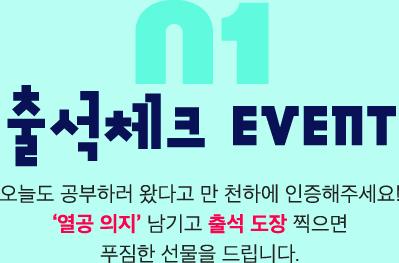 출석체크 EVENT