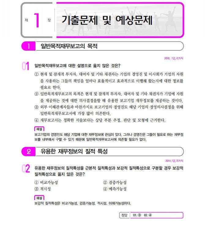 김윤경 교재 미리보기 4