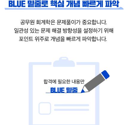 BLUE 밑줄로 핵심 개념 빠르게 파악