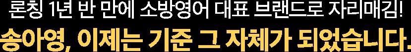 송아영, 이제는 기준 그 자체가 되었습니다.